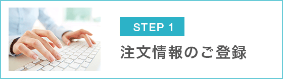 STEP 1 取引情報のご登録