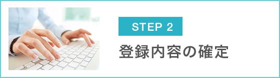 STEP 2 登録内容の確定
