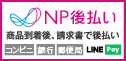 NP後払い決済