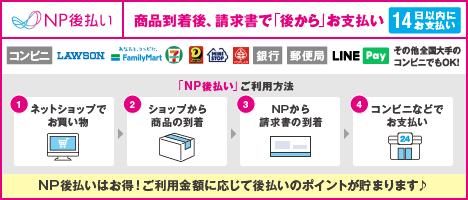 後払い(コンビニ・銀行・郵便局)の詳細はこちらをクリック!