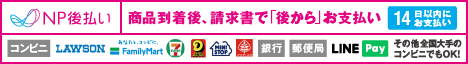 安心の後払い(コンビニ・郵便局・銀行)