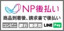 NP後払い