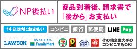 後払い決済(コンビニ・郵便局・銀行)