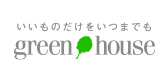 グリーンハウス株式会社様