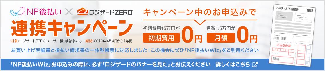 NP後払い連携キャンペーン