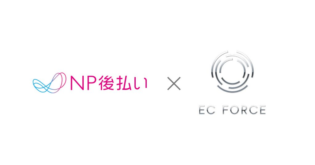 NP後払い × EC Force